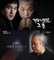 [TF다시보기] 'PD수첩' 김기덕·조재현에게 당했다는 피해자들의 용기