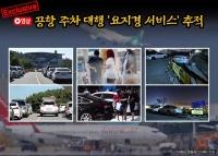 [TF팩트펀치] '난장판' 공항 발레파킹, '복불복' 주차대행 실태