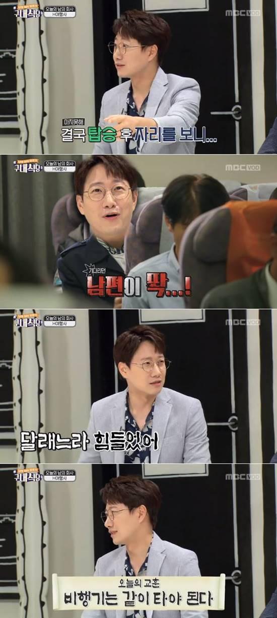 조우종(아래)은 혼자 비행기 탄 것에 대해 반성하고 있다며 항상 같이 타고 기다려줘야 하는 것을 깨달았다고 말했다. /MBC 구내식당 캡처