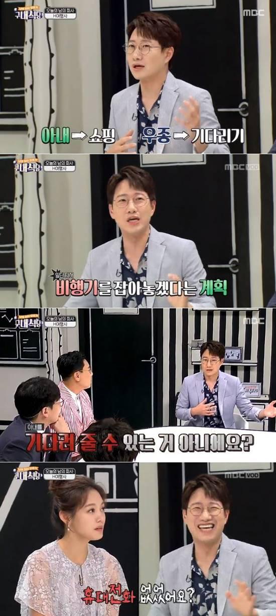 조우종(위)은 16일 방송된 구내식당에서 공항에서 아내를 두고 먼저 비행기를 탔다고 말해 원성을 자아냈다. /MBC 구내식당 캡처