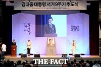 [TF포토] 엄숙하게 거행되는 김대중 전 대통령 서거 9주기 추도식