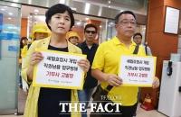 [TF포토] 4·16가족협의회…'세월호참사 개입 기무사 고발장 제출'