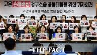 [TF포토] '고은 손해배상 청구소송 규탄 공동대응 기자회견'