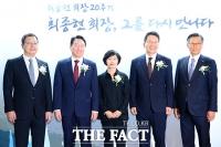 [TF포토] 한자리에 모인 SK 일가…故 최종현 회장 20주기 추모식