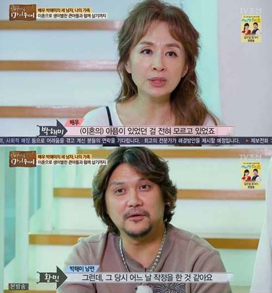 박해미의 남편 황민 씨(아래)가 27일 오후 음주운전으로 교통사고를 냈다. 이 사고로 차에 타고 있던 두 명이 숨졌다. /TV조선 인생다큐 마이웨이 캡처