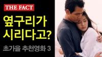 [TF영상] '가을의 전설' '만추' '시월애', 가을되면 생각나는 영화들