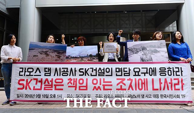 라오스 세피안·세남노이 댐 사고 관련 SK건설 규탄 기자회견이 18일 오후 서울 종로구 인사동 SK건설 앞에서 열린 가운데 참가자들이 구호를 외치고 있다. /남용희 기자
