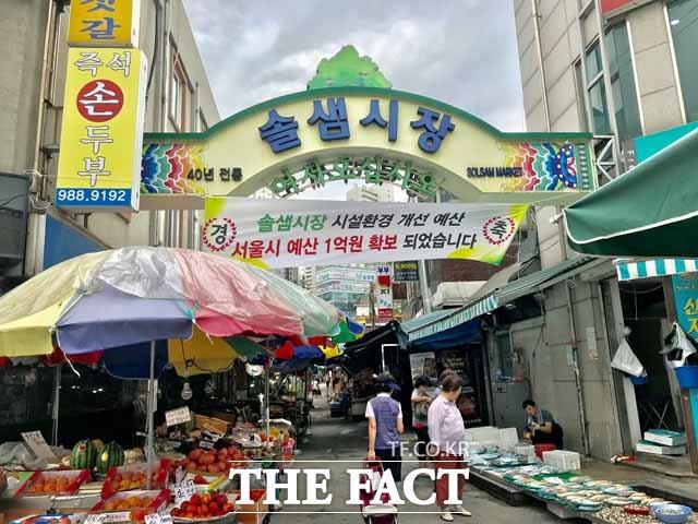 솔샘시장 중앙회는 박 시장을 만나 전통시장 인가와 시장 환경개선에 대해 건의했다. 사진은 솔샘시장의 모습./ 박재우 기자