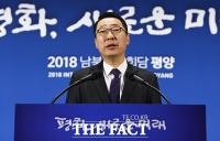 [평양회담] 정상회담 둘째 날 일정 브리핑하는 윤영찬 국민소통수석