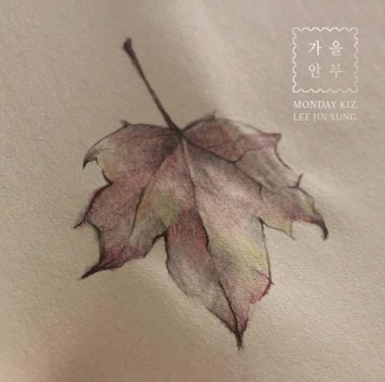 먼데이키즈의 가을 안부는 2017년 10월에 발매된 곡으로 올해 가을에 또다시 사랑을 받고 있다. /먼데이키즈 가을안부 재킷 이미지