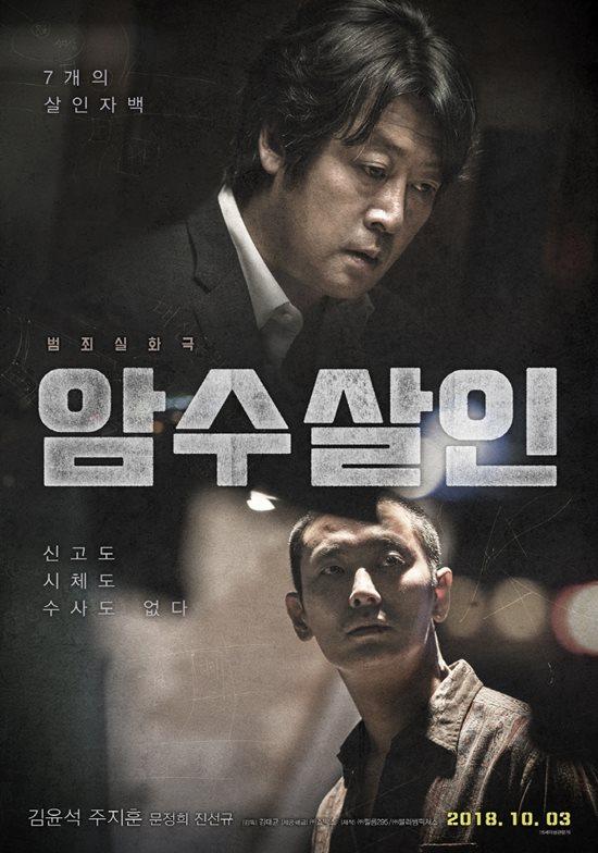 영화 암수살인 제작사 필름295는 21일 보도자료를 내고 영화가 모티브로 한 실화의 피해자 유가족 분들께 상처를 드린 점 진심으로 사과드린다고 밝혔다. /암수살인 포스터