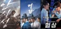 추석 맞아 붐비는 극장가…'안시성' '명당' '협상' 한국영화 인기