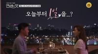 '연애의 맛' 김종민의 취중고백… 황미나와 '오늘부터 1일?'