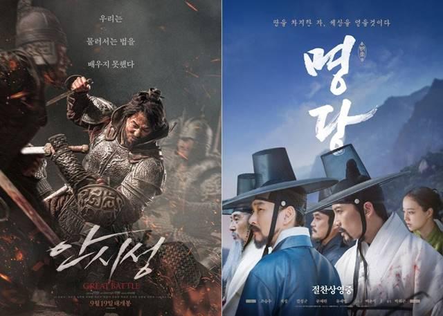 영화 안시성과 명당이 박스오피스에서 각각 1, 2위를 차지하고 있다. /안시성 명당 포스터