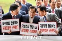 [TF포토] 대검찰청 항의 방문 나선 자유한국당
