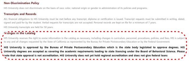 히즈 유니버시티 측은 공식홈페이지를 통해 현재 대학기관으로서 주정부의 인증을 받지 못했다는 사실을 명시하고 있다. /히즈유니버시티 공식홈페이지