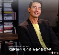 [TF인터뷰] '다시, 스물', 제작진이 전하는 뒷이야기