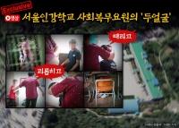 [단독] '폭행과 조롱'…서울 인강학교 장애학생들은 두 번 운다(종합)