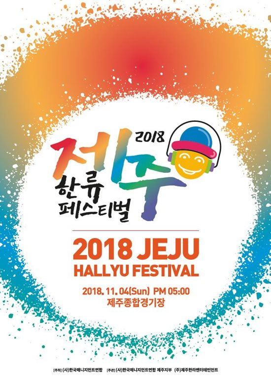 2018 제주한류페스티벌이 오는 11월 4일 제주종합경기장 주경기장에서 열린다. /(사)한국매니지먼트연합 제공