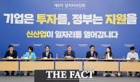 [TF포토] 제8차 일자리위원회 회의 참석한 문재인 대통령