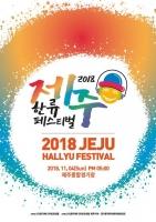 '2018 제주한류페스티벌', 11월4일 개최…워너원 등 초호화 라인업