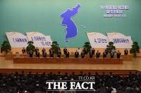 [TF포토] 10·4 선언 11주년 기념 민족통일대회 개회