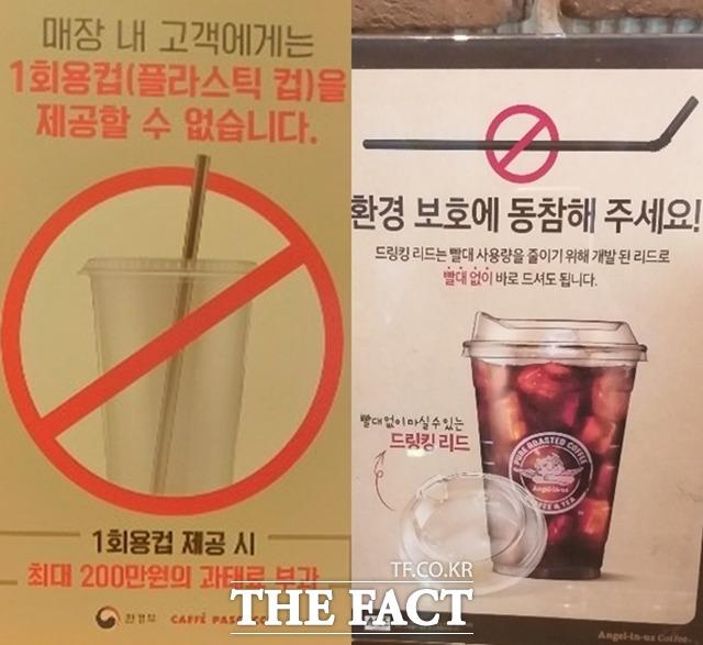 이날 취재진이 방문한 카페 전문점에는 모두 매장 내 1회용 컵 제공은 불법이라는 내용의 문구가 부착돼 있었다. 하지만 이를 지키는 매장은 대부분이었다. /지예은 기자