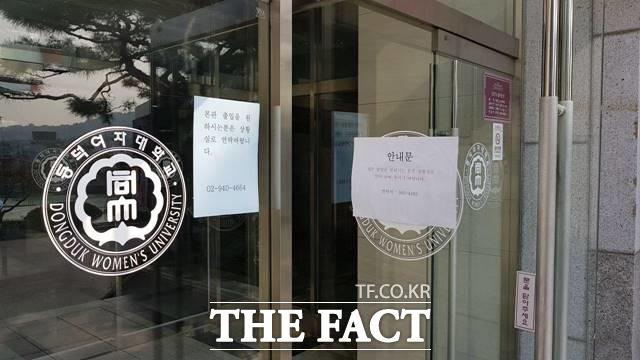 동덕여대 본관은 출입을 원할 경우 상황실로 연락하라는 문구가 무색하게 활짝 열려 있었다. /동덕여대=권혁기 기자