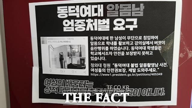동덕여대 총학생회 측은 알몸남 A씨에 대한 엄중처벌을 요구했다. /동덕여대=권혁기 기자