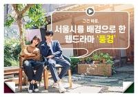 성우애드컴, 웹드라마 '풍경' 제작...12월 방영