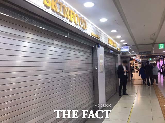스킨푸드의 유동성 위기로 공장이 멈춰 물량공급에 차질이 빚어지는 등 정상적인 영업이 불가해지면서 폐점하는 점포도 속출하고 있다. 사진은 유동인구가 많은 서울 시내 한 역사 안에 있는 스킨푸드 가맹점이 폐업해 셔터를 내린 모습. /강남=김서원 인턴기자
