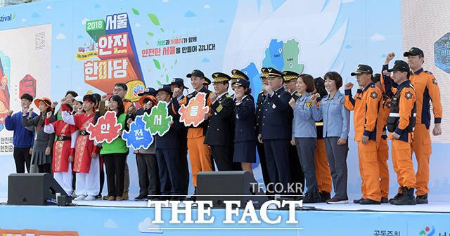 다양한 재난대비 훈련을 할 수 있는 2018년도 서울안전한마당-안전서울 결의식
