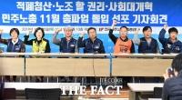 [TF포토] '민주노총 11월 총파업 돌입 선포 기자회견'