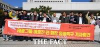 [TF포토] '황제 보석 중인 이호진 전 회장을 엄벌하라!'