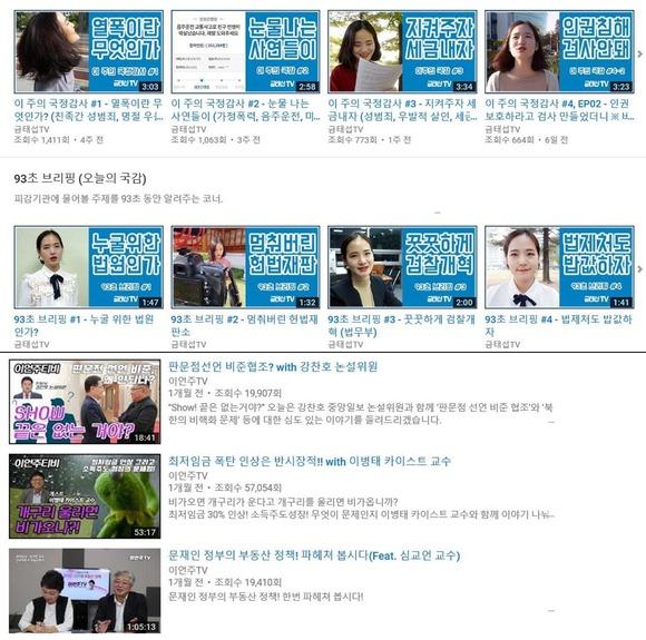 금태섭 더불어민주당 의원의 유튜브(위)는 비서의 활약이 돋보이고, 이언주 바른미래당 의원의 유튜브(아래)의 경우엔 다양한 게스트를 초청하는 콘텐츠를 진행하고 있다. /유튜브 캡쳐