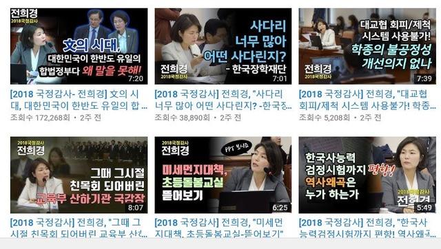 구독자수 3만 명을 넘긴 전희경 자유한국당 의원의 유튜브 채널 전희경과 자유의 힘. /유튜브 캡쳐