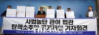 [TF포토] 박주민-민변, 권순일 대법관 등 6명 탄핵소추안 공개 제안