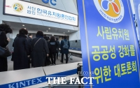 [TF포토] 한유총, '상복 투쟁'…취재진 막고 비공개 토론