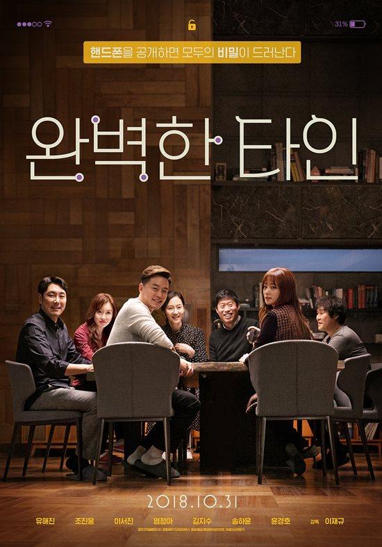 배우 유해진 조진웅 이서진 염정아 등이 출연한 영화 완벽한 타인은 31일부터 관객을 만나고 있다. /완벽한 타인 포스터
