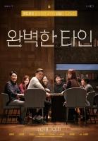 개봉 D-DAY '완벽한 타인', 포복절도 '관객 리액션 실황 영상' 공개