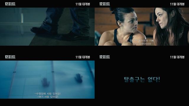 영화 12피트 예고편이 수영장에 갇힌 두 여자의 탈출기를 담았다. /㈜제이브로 제공