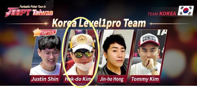 프로 포커선수 공식 등록 후 첫 출격. 김학도는 Hak-do Kim이라는 자신의 이름으로 공식 명단을 올렸고, 저스틴 신, 토미 김, 홍진호 등이 한국 대표선수로 함께 출격을 앞두고 있다.