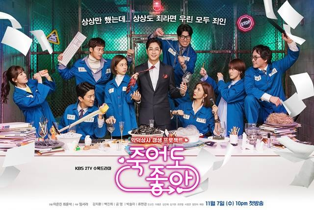 죽어도 좋아는 동명의 인기 웹툰 원작에 현실을 유쾌하게 그려냈다./KBS2 제공
