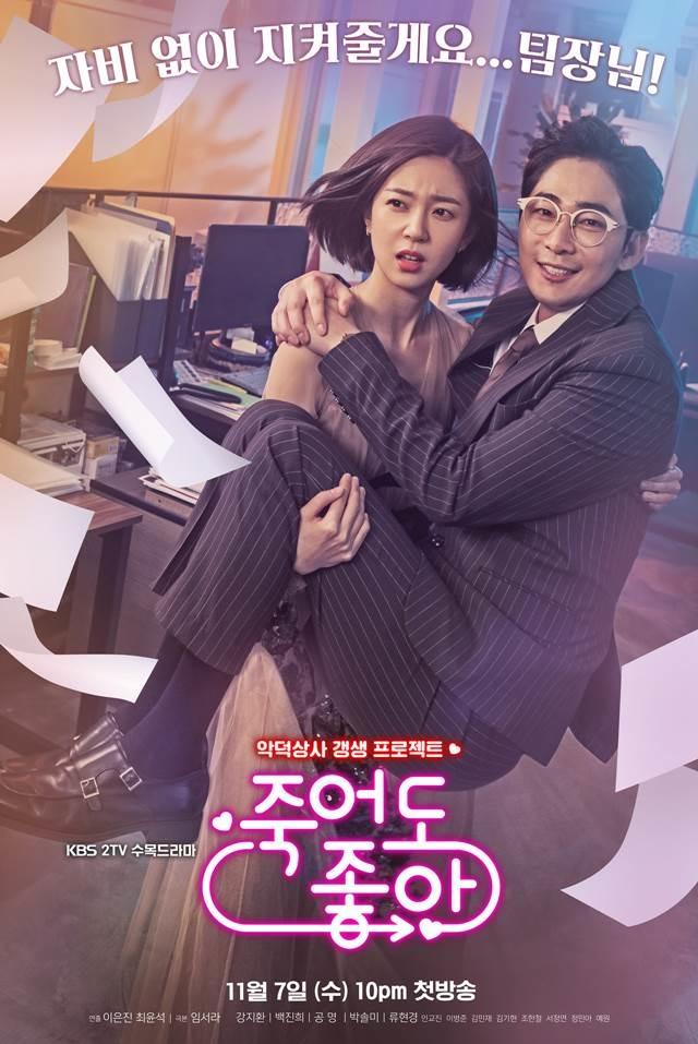 KBS2 새 수목드라마 죽어도 좋아가 오는 7일 첫 방송을 앞두고 있다./KBS2 제공