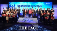 [TF포토] '환갑 맞은 김포공항'…김포국제공항 개항 60주년 기념식