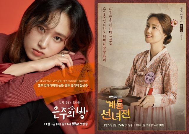 비슷한 시기에 첫 방송을 시작한 Olive 드라마 은주의 방과 tvN 드라마 계룡선녀전 /CJENM제공