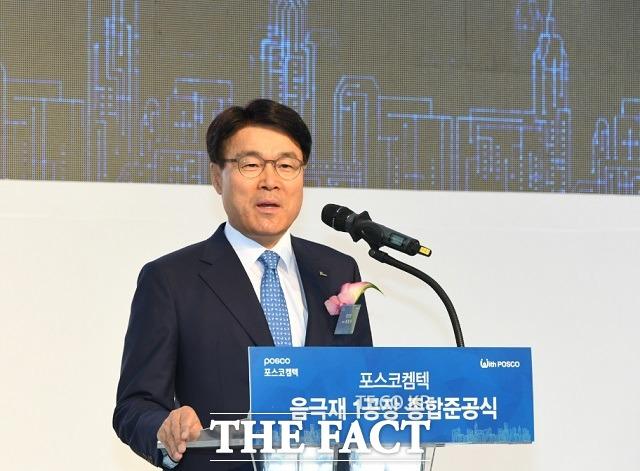 최정우 포스코 회장이 8일 세종시 포스코켐텍 공장에서 열린 음극재 1공장 종합준공식에서 기념사를 하고 있다. /포스코 제공