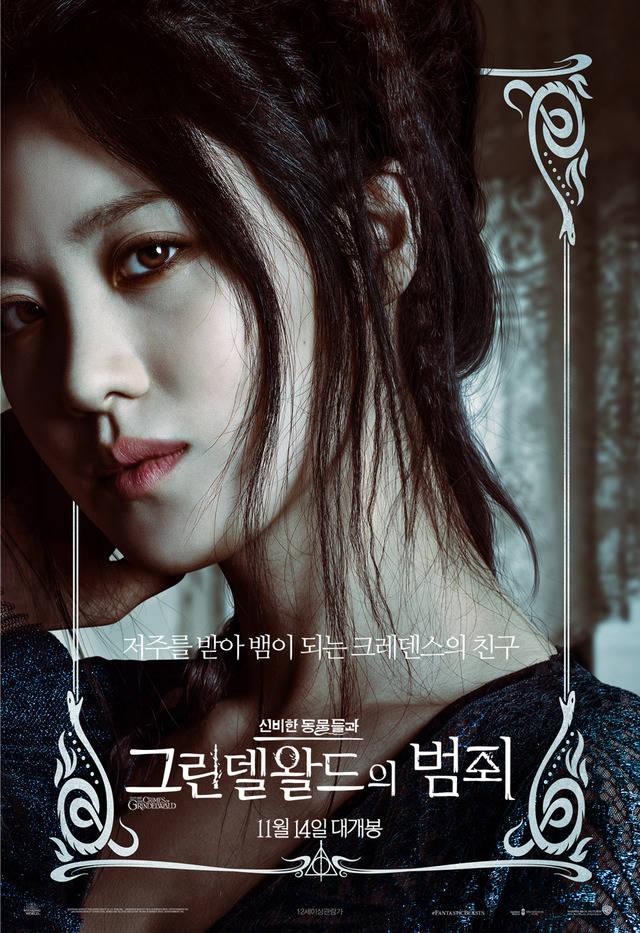 11월 14일 개봉하는 신비한 동물들과 그린델왈드의 범죄에서 내기니 역을 맡은 수현. /영화 포스터