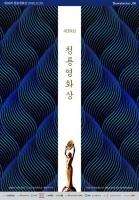 39th '청룡영화상' 후보작 상영제, 12일부터 21일까지