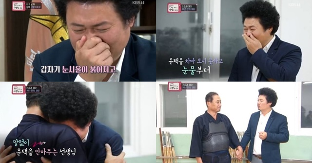 윤택이 TV는 사랑을 싣고 방송에 출연해 여러 번 눈물을 터트렸다.   /KBS 1TVTV는 사랑을 싣고 방송 캡처